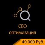 CEO оптимизация