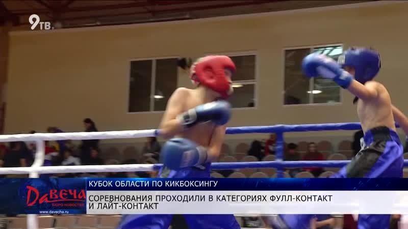 В Киров съехались лучшие кикбоксеры