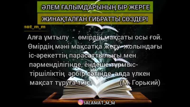 ▶️Әлем ғалымдарының бір жерге жинақталған ғибратты сөздері