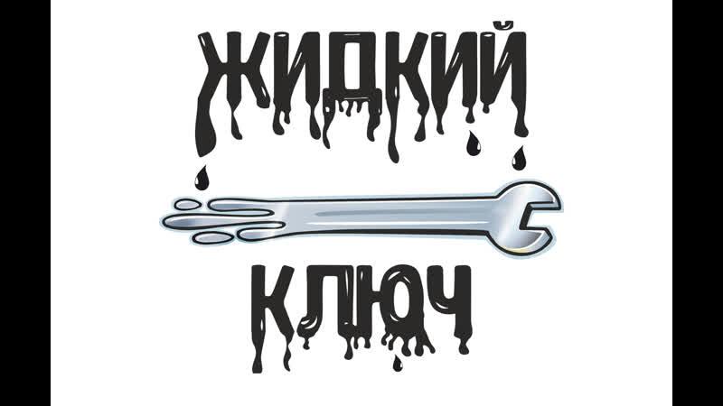 Жидкий ключ с дисульфидом молибдена