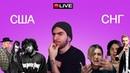 LIVE БИТВА ( Thrill Pill, Егор Крид, Джизуз, 6lack, Justin Bieber, Pvris ) СНГ vs США