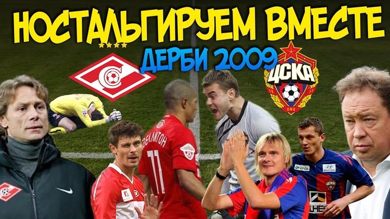 Ностальгируем вместе Спартак ЦСКА 2-3 2009 Нецид Алекс Веллитон