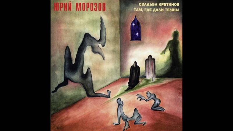 Yuri Morozov Там где дали темны Where Distance is Dark Full Album Russia USSR 1977