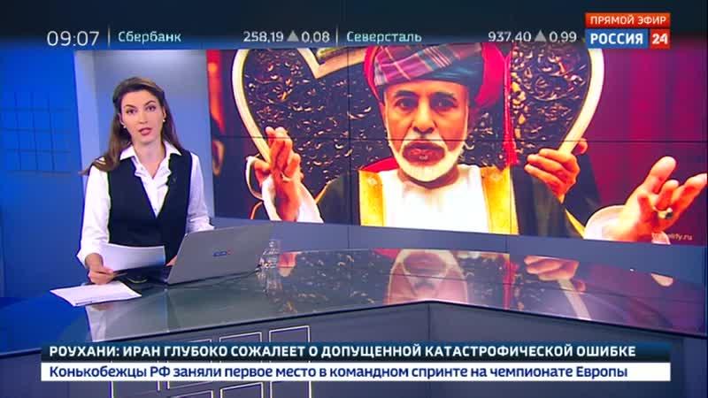 СМИ назвали имя нового султана Омана