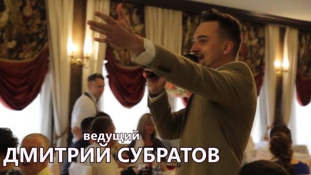 ВЕДУЩИЙ ДМИТРИЙ СУБРАТОВ СВАДЬБА Маргариты и Александра 12 07 2019