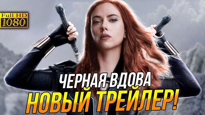 Новый трейлер Чёрной Вдовы Выход фильма Человек паук Через вселенный