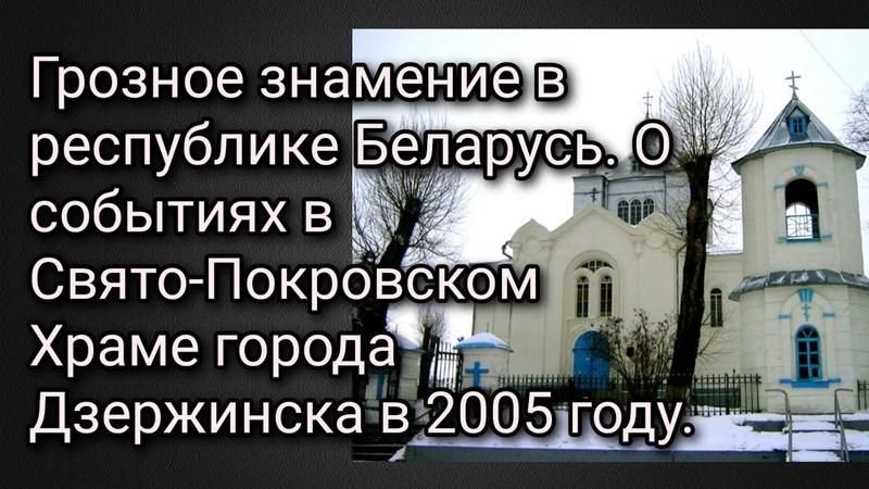 Грозное знамение в республике Беларусь. Мироточение икон, кровь на стенах Свято-Покровского Храма.