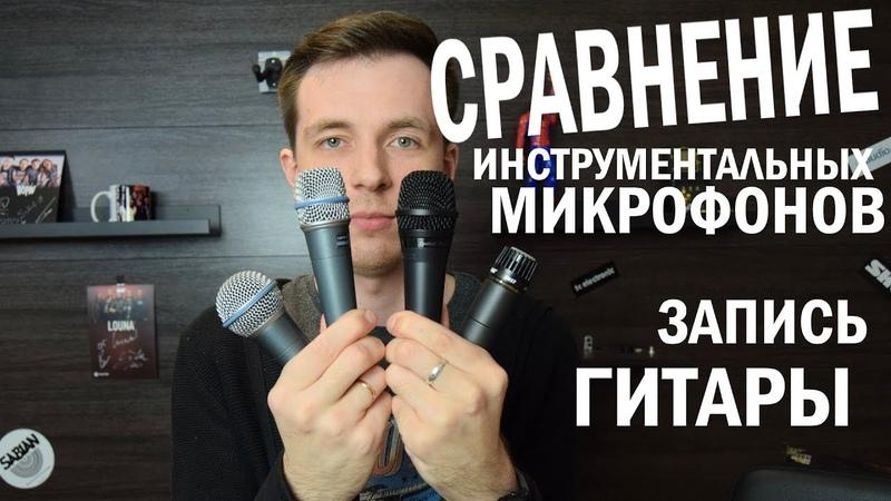 Сравнение бюджетных и дорогих микрофонов SHURE SM57 Beta57a Beta58a PGA57