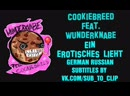 Cookiebreed feat. Wunderknabe - Ein erotisches Lieht (16.10.2009) GER RUS SUB