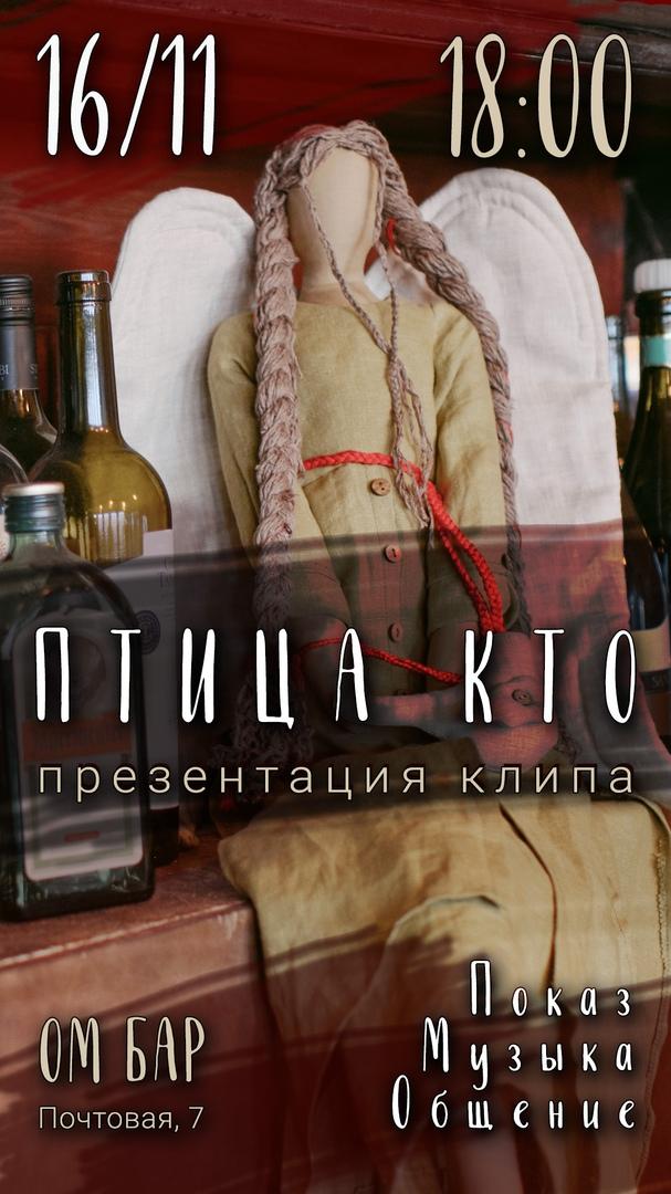 Афиша Омск ПТИЦА КТО / 16 ноября / Ом бар
