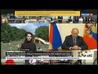 Владимир Путин провел онлайн-встречу с членами Общественной палаты РФ нового состава