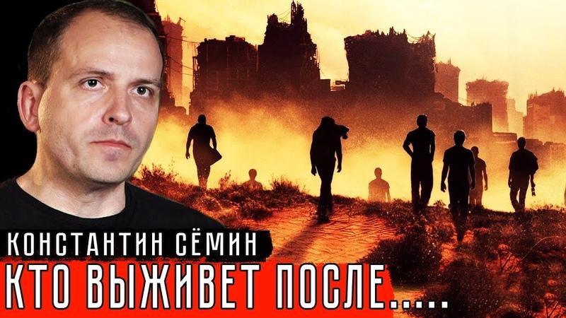 Главная опасность коронавируса КонстантинСёмин Коронавирус Карантин Капитализм Социализм