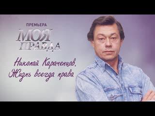 ПРЕМЬЕРА. Моя правда. Николай Караченцов. Жизнь всегда права
