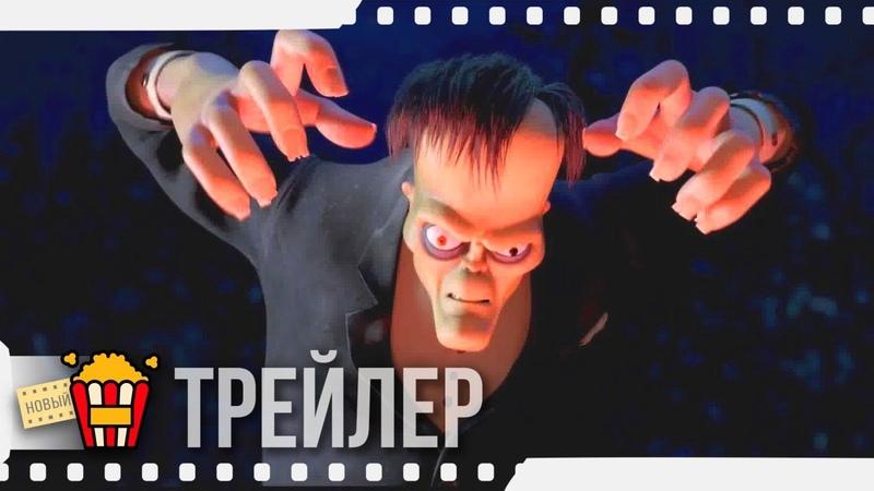 СЕМЕЙКА АДДАМС БОЛЬШОЙ русский трейлер 2019 Новые трейлеры