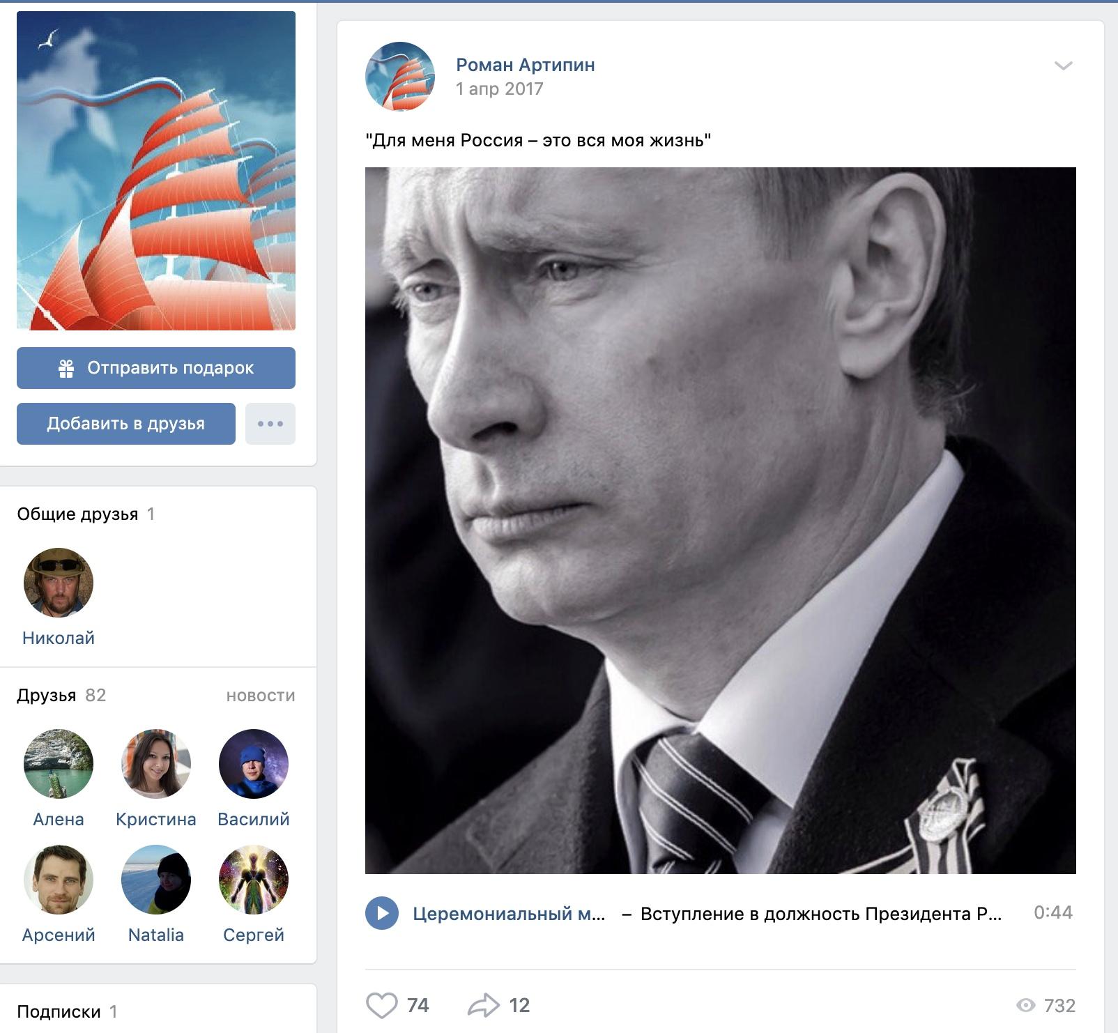 «Слава России» и её сквернословие, изображение №10