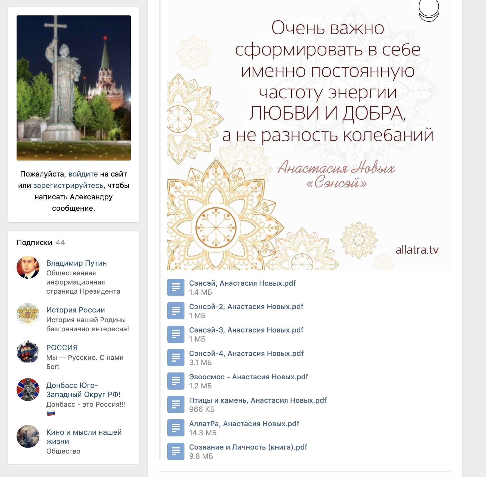 «Слава России» и её сквернословие, изображение №21
