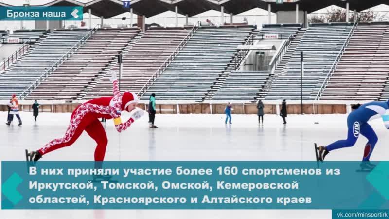 Спортсменка из Иркутска София Татуревич заняла третье место на первом этапе первенства СФО по конькобежному спорту