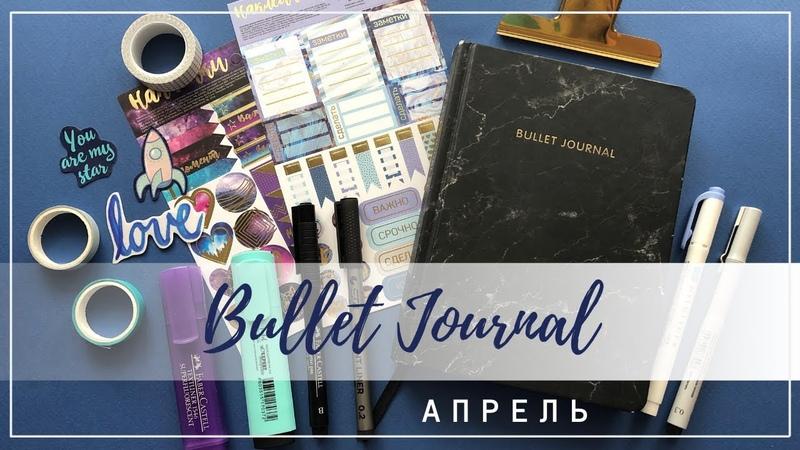 BULLET JOURNAL 💫 АПРЕЛЬ 2020 ОФОРМЛЕНИЕ ЕЖЕДНЕВНИКА 📒 Как я веду ежедневник Plan with me