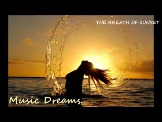 Дыхание Заката Божественная, Нереально Красивая, Нежная Музыка, Просто Улёт