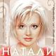 Натали - 06 Натали - Улыбочка (ремикс)