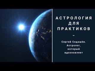 Астрология для практиков. Астролог Сергей Седашёв.