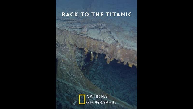 Возвращение на Титаник