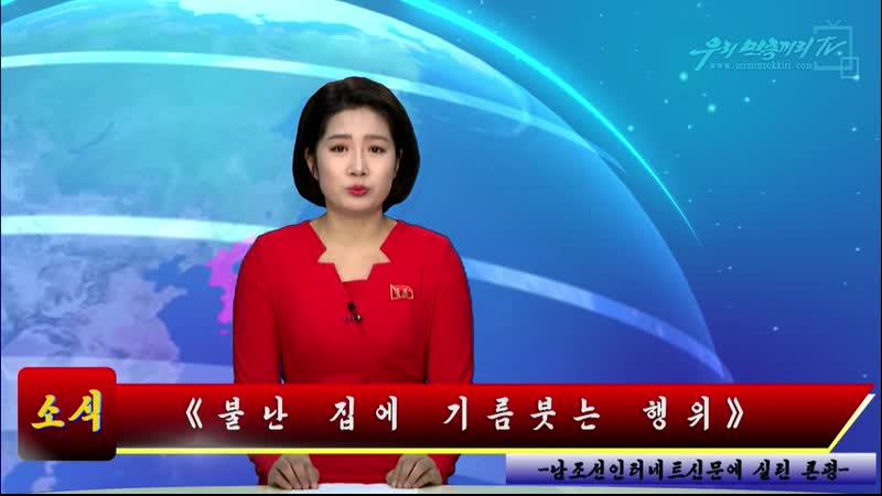 《감염병까지 정치공세에 활용하는 자유한국당》 남조선신문에 실린 사설 외 1건