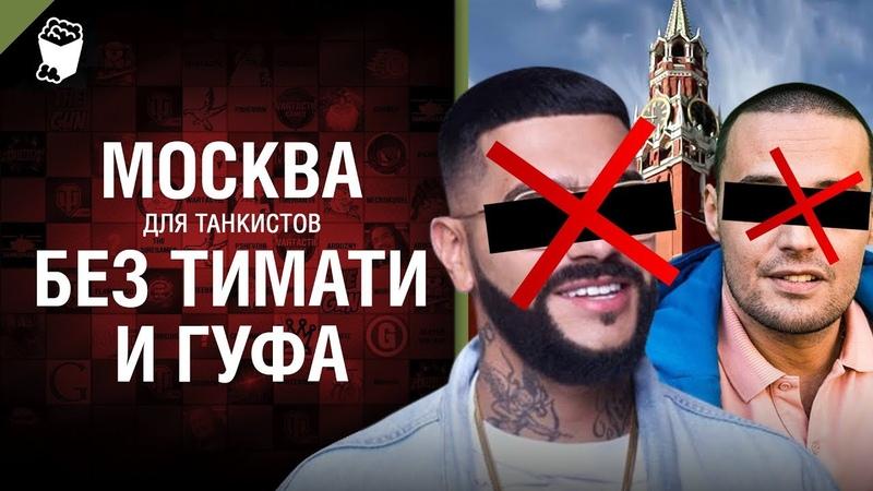 Москва для танкистов без Тимати и Гуфа