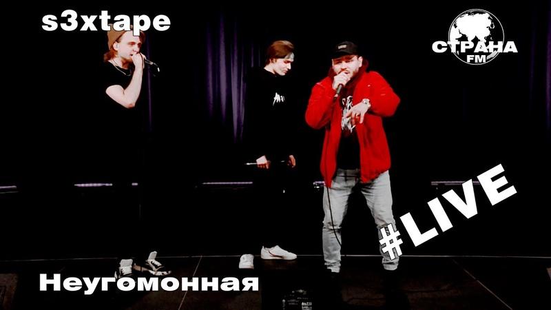 S3xtape Неугомонная Страна FM LIVE