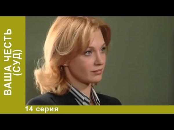 Ваша честь 14 серия Детективы Лучшие Детективы StarMedia