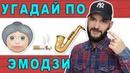 Угадай песню по эмодзи за 10 секунд | Песни от подписчиков | Где логика? №17