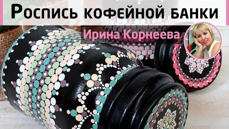 Роспись банки Простой точечный узор МК от Ирины Корнеевой