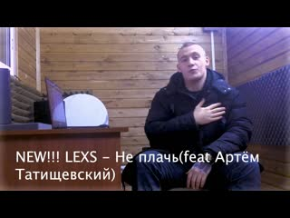 New!!! lexs не плачь(feat артём татищевский)(snippet)