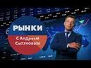 Рынки с Андреем Сапуновым. (Выпуск 72)(23.07.2020)