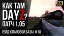 №10 Рейд клановой базы • Как там DayZ на релизе? [2K]