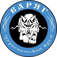 Логотип ВАРЯГ *Туризм*Походы*Сплавы*Корпоративы* УФА