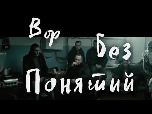 Вор Без Понятий криминальный фильм новинка 2017 года