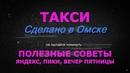 Полезные советы в такси. Омск, Яндекс, пики, вечер пятницы