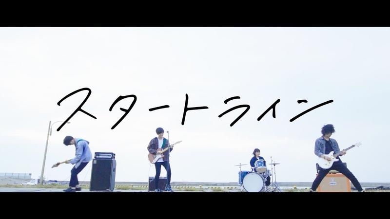 マチカドラマ - スタートライン[MV]【2019年12月度タワレコメン獲得!!】