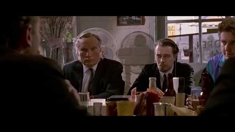Стив Бушеми про чаевые Бешеные псы 1992