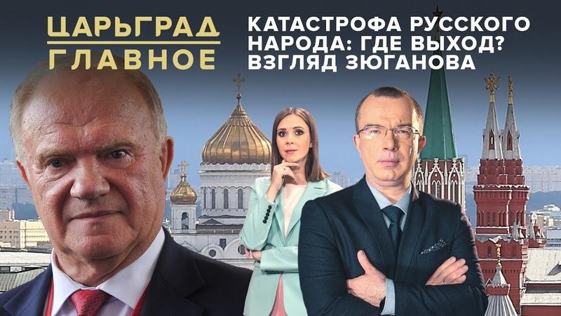 Катастрофа русского народа: Где выход? Взгляд Зюганова
