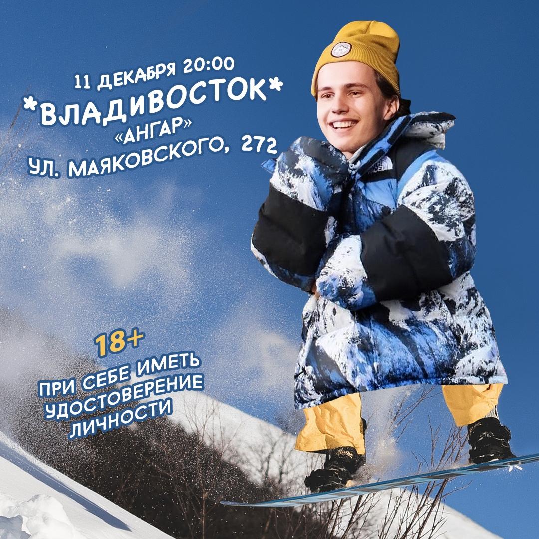 Афиша Владивосток Саша Долгополов / Владивосток / 11 декабря