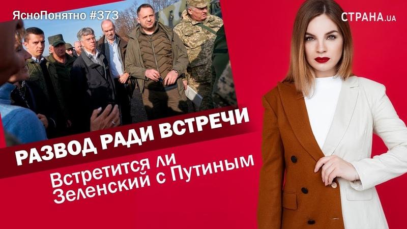 Развод ради встречи Встретится ли Зеленский с Путиным ЯсноПонятно 373 by Олеся Медведева