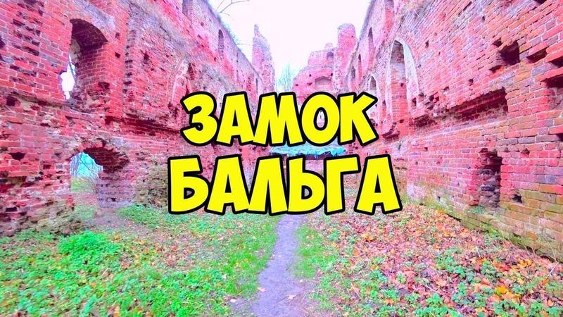 Замок Бальга Калининградская область, история, рыцари, Тевтонский орден, Пруссия, Германия
