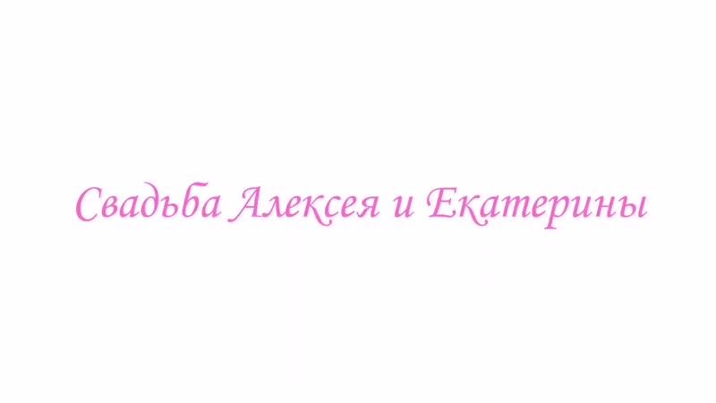 Слайд Шоу Свадьба Алексей и Екатерина mp4