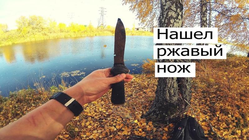 20 Мусорный коп возле озера Ржавый нож и собака
