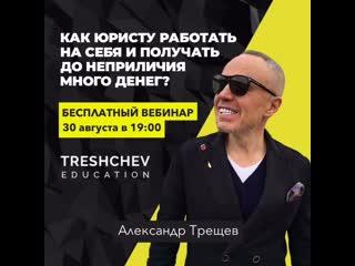 Приглашение на вебинар для юристов от Александра Трещева