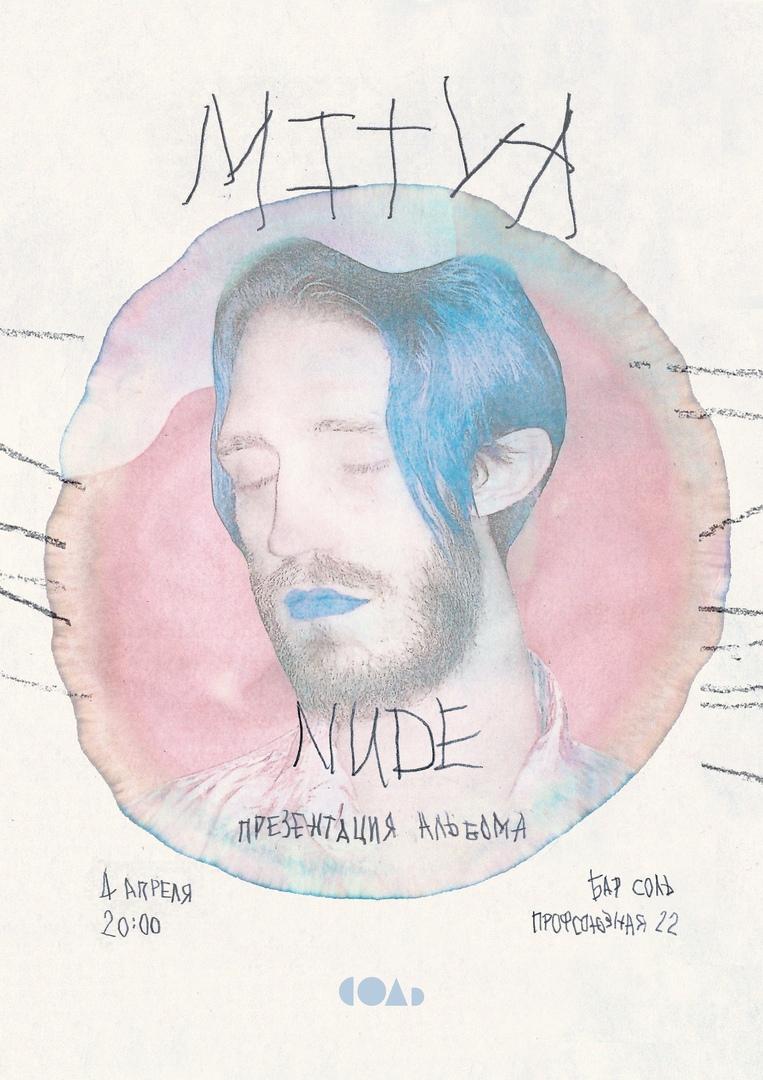 Афиша MITYA Презентация Nude EP / 4.04 / Соль
