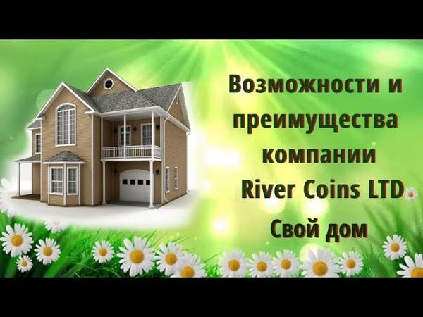 Возможности и преимущества компании River Coins LTD