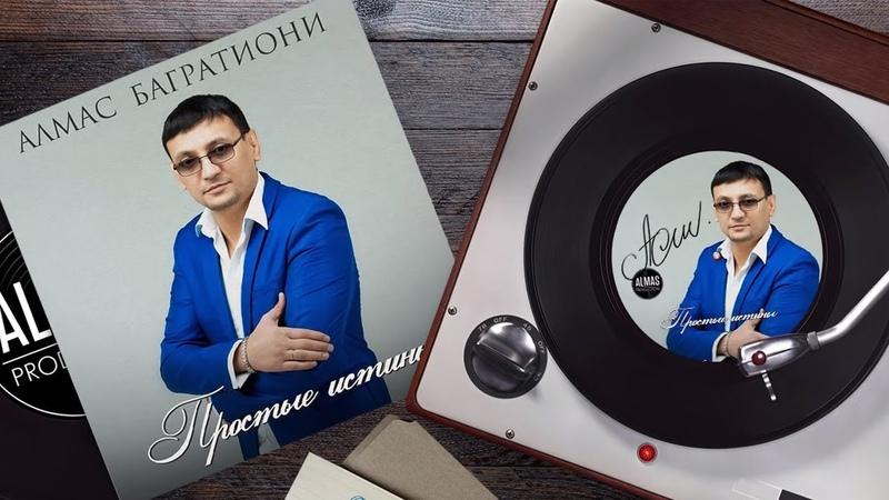 Алмас Багратиони - Простые истины/альбом 2018